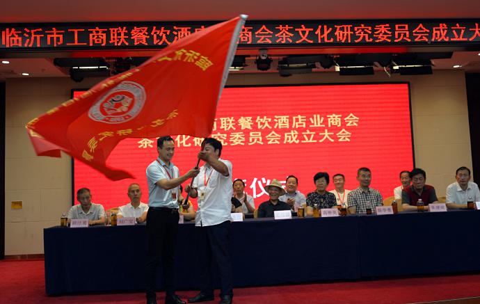 临沂市工商联餐饮酒店业商会茶文化研究委员会成立