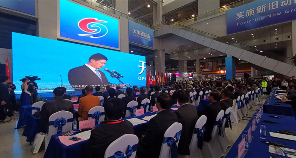 第十届中国(临沂)国际商贸物流博览会开幕