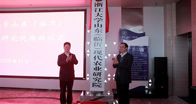 浙大(临沂)现代农业研究院揭牌仪式举行