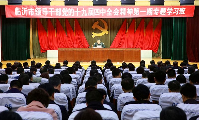 临沂市十九届四中全会精神第一期学习班开班